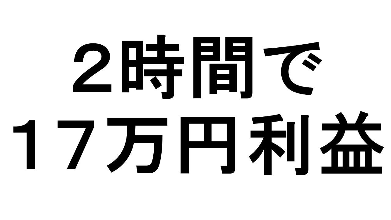 オンラインカジノのバカラライブ配信で2時間で17万円勝ち!