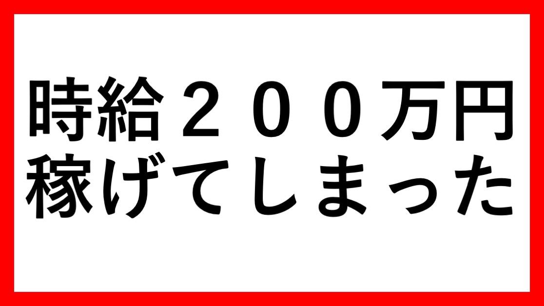 【大勝負】スロットで1時間で200万円勝利!?