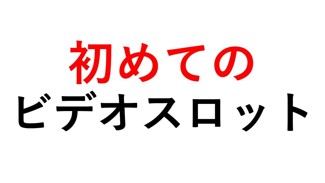 オンラインカジノでビデオスロットをやった結果20万円勝ち!!
