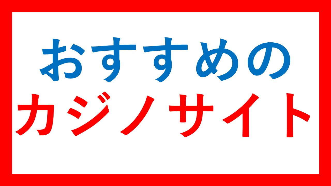 【おすすめのオンラインカジノサイトランキング】日本人が使いやすい良質なサイト5選