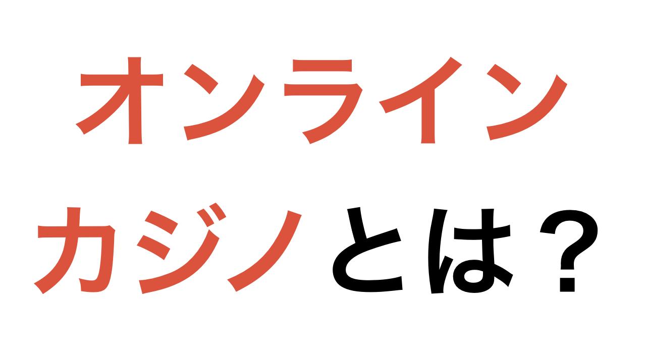オンラインカジノとは?2ヶ月で1000万円稼いだ翔が徹底解説
