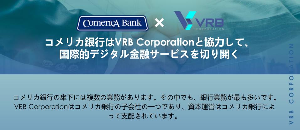 コメリカ銀行との提携