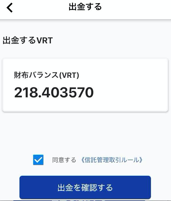 VRB出金3