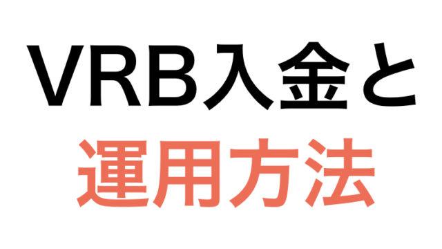 VRB入金と運用