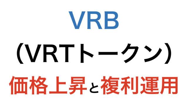 VRB価格