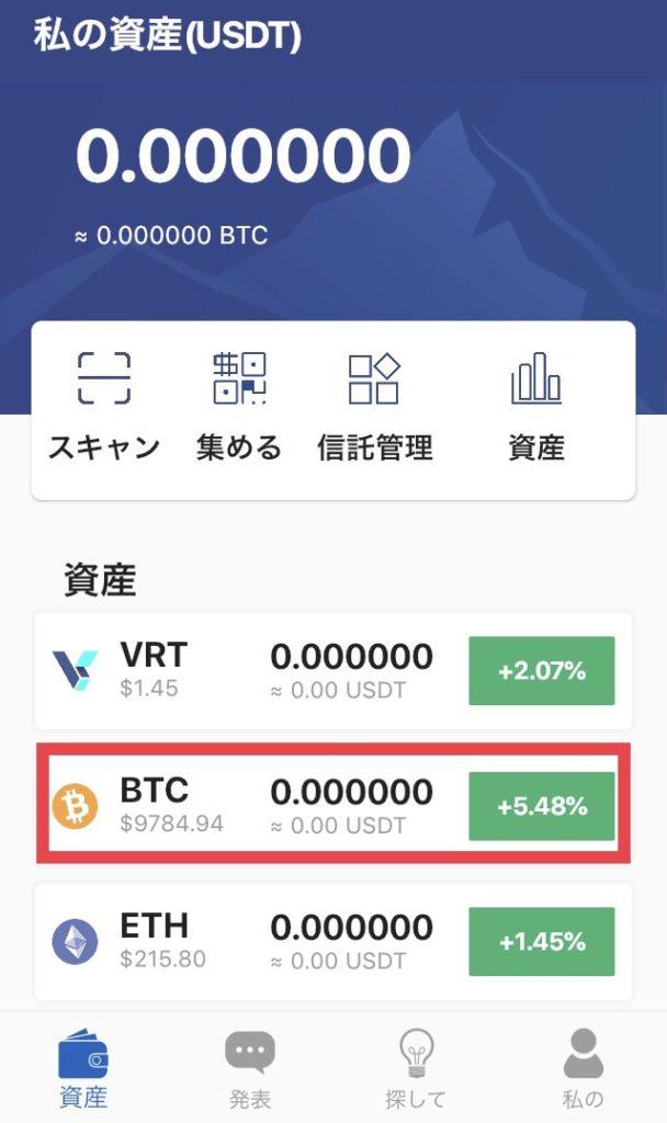 VRBへBTC入金1