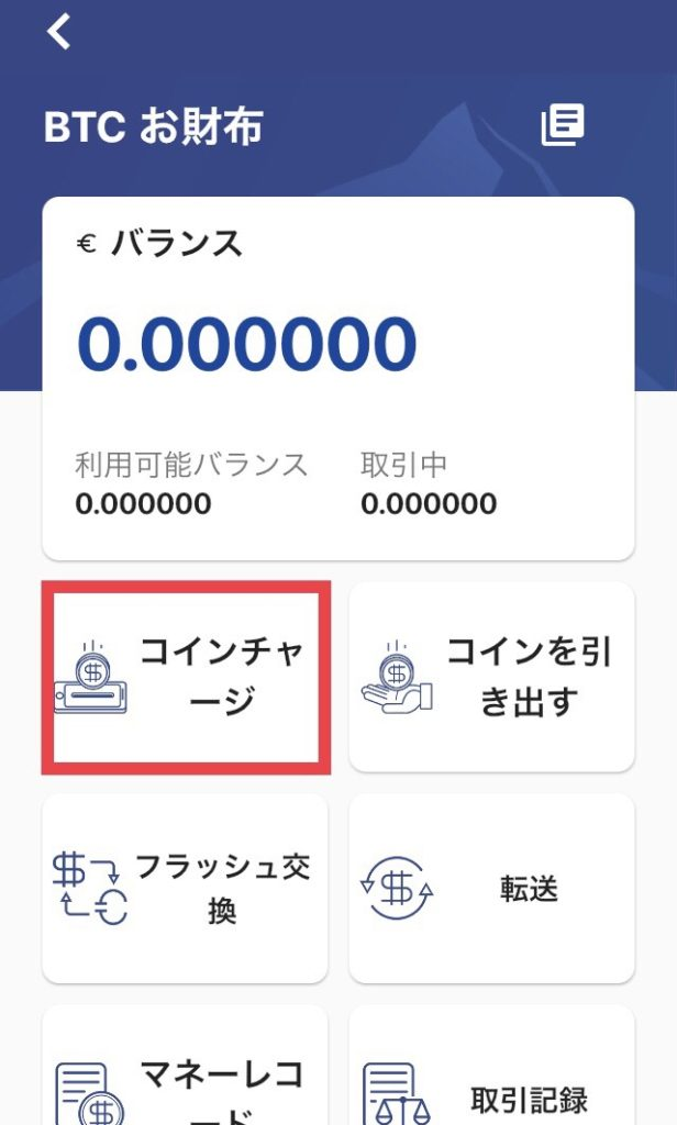 VRBへBTC入金2