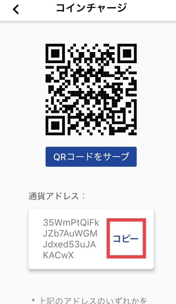 VRBへBTC入金3