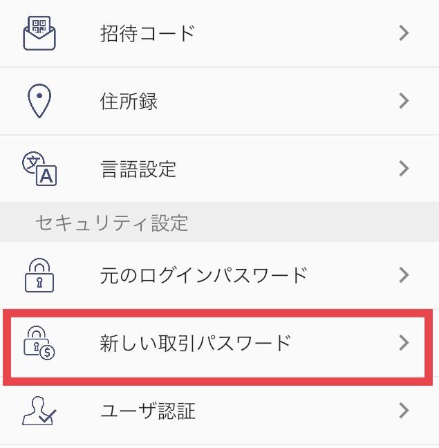 VRBパスワード設定2